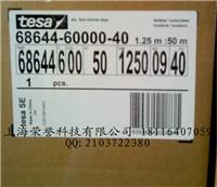 tesa68644徳莎68644泡棉塑料金属高粘贴性组装固定双面胶带代理直供