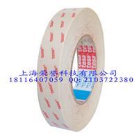 tesa68646徳莎68646部件组装固定无纺布双面胶带代理直供