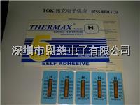 温度试纸5格H型,温度纸,热敏试纸,测温纸,英国TMC测温纸 5格H