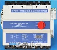 YCPS(KBO)S雙電源控制保護開關 YCPS