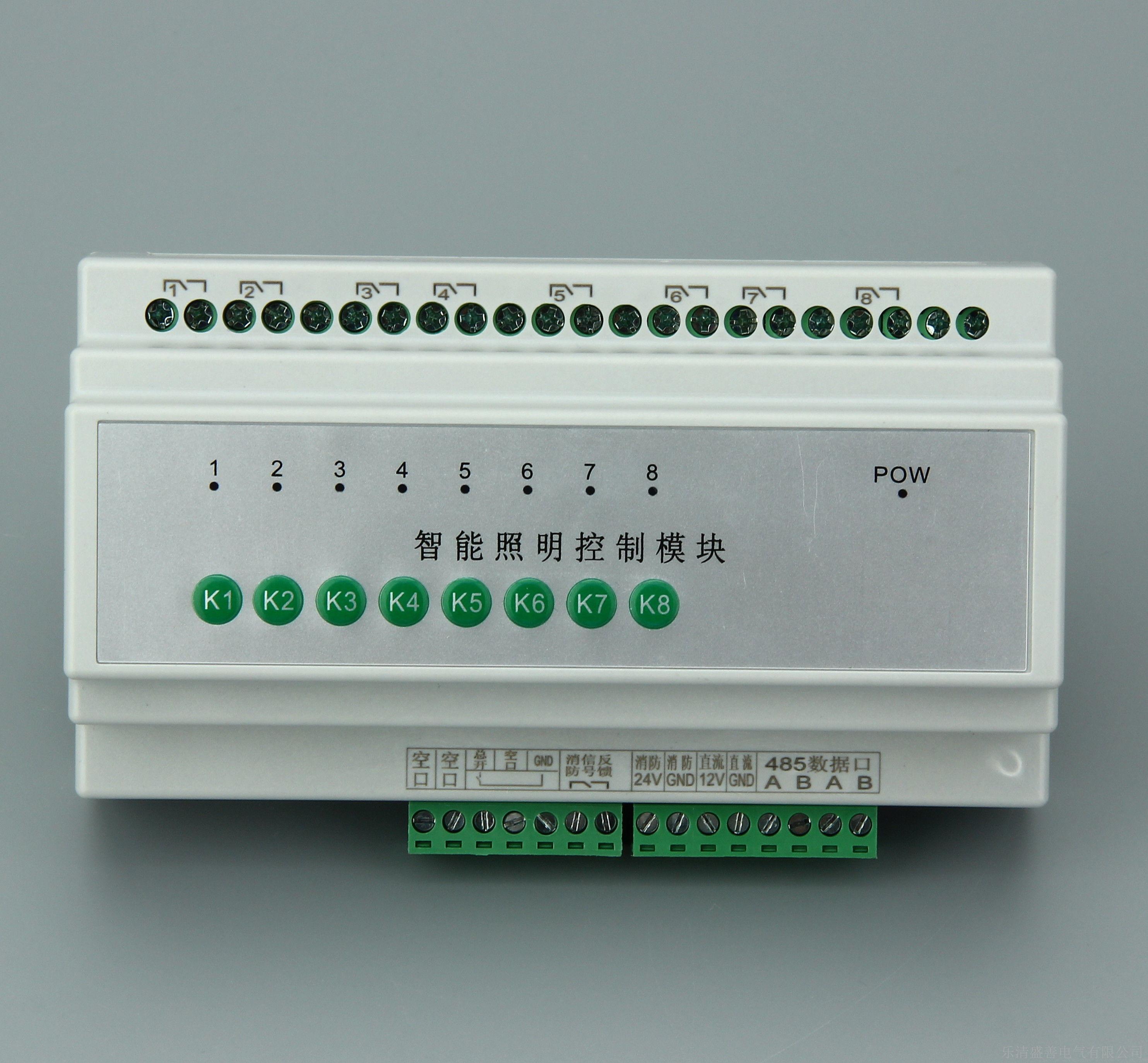 智能照明控制系統