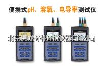 Multi3430便携式水質分析儀 Multi3430