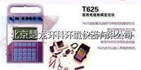 T625电缆故障定位仪 T625