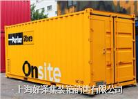 特种集装箱 6米 12米集装箱