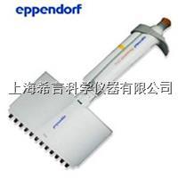 德国艾本德Eppendorf 50-1200ul Xplorer十二道电动移液器/加样器
