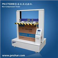 整箱抗压试验机(纸箱抗压试验机)(压力试验机) PN-CT50KB