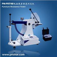 纸板戳穿强度测定仪 PN-PRT48