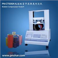 纸管压力试验机 PN-CT500系列