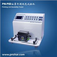 油墨脱色试验仪/摩擦试验机 PN-PID
