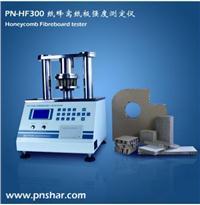 GB/T 1453蜂窝纸板强度测定仪 PN-HF300