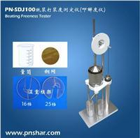 叩解度仪,湿重框架,铜网,打浆度仪,纸浆扣解度测试仪 PN-SDJ100