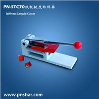 纸与纸板挺度取样刀 PN-STC70