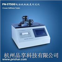 纸和纸板静态弯曲挺度测定仪 PN-ST500