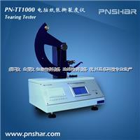 纸张撕裂度自动测试仪 PN-TT1000