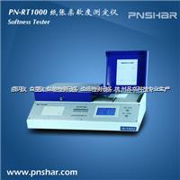 杭州电脑柔软度测定仪|四川柔软度仪 PN-RT1000