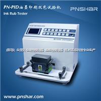 印刷厂产品抗耐磨测试仪,油墨耐磨仪