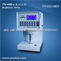 广东 杭州品享 白度仪 白度计 PN-48B
