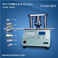 品享边压仪 PN-CT300B