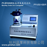 杭州生产厂家PN-BSM600纸板耐破度测定仪