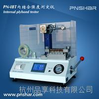 纸张内结合力测试仪,杭州品享生产厂家 PN-IBT