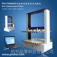 整箱抗压试验机空箱堆码试验 PN-CT50KB