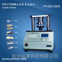 瓦楞厂家电脑压缩强度试验仪 PN-CT300B