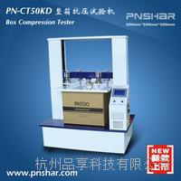 食品/礼品厂家整箱抗压测试机 PN-CT50KD