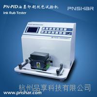 杭州品享耐磨仪 PN-PID