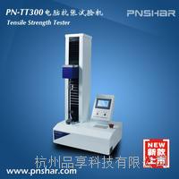 杭州电脑测控拉力试验机 PN-TT300