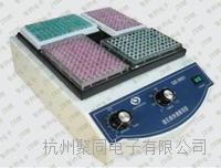 微孔板快速振荡器QB-9002振荡器参数 QB-9002