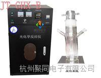 北京光化学反应釜JT-GHX-B注意的事项 JT-GHX-B