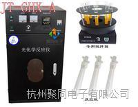 廊坊光化学反应釜JT-GHX-A多试管反应釜 JT-GHX-A