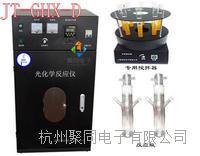多功能光化学反应仪器JT-GHX-D甘肃兰州生产厂家 JT-GHX-D