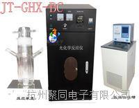 甘肃实验室生产厂家大容量控温光化学反应仪器JT-GHX-BC JT-GHX-BC