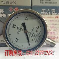 上海自动化仪表四厂不锈钢压力表
