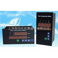 XSJ-97H上海仪表六厂/自仪六厂XSJ-97H智能流量积算仪说明书、参数、价格、图片