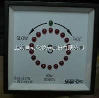 Q144-ZS/G上海自动化仪表一厂Q144-ZS/G光点式单三相同步指示器