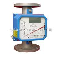 LZZ-50上海自动化仪表九厂LZZ-50金属管转子流量计