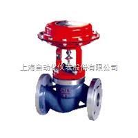 ZJHC-16B上海自动化仪表七厂ZJHC-16B 气动薄膜切断阀
