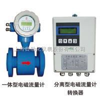 LDCK-600上海自动化仪表九厂LDCK-600电磁流量计