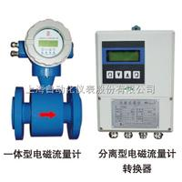 LDCK-65上海自动化仪表九厂LDCK-65电磁流量计