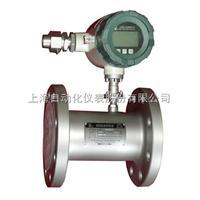 LWGY-125A上海自動化儀表九廠LWGY-125A渦輪流量傳感器/渦輪流量計