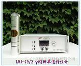 γ射线料位计LWJ-77A闪烁料位计LWJ-89