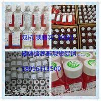 Hyclone胰酶SH30042.01现货促销 Hyclone胰酶SH30042.01