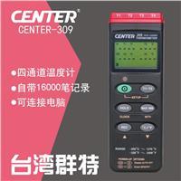 CENTER-309温度计