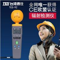高频电磁波测试仪TES92 TES-92