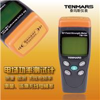 TM-194单轴高频电磁场测试仪 TM-194