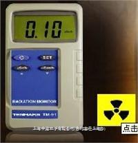 台湾泰玛斯核辐射仪 TM-91,TM-92