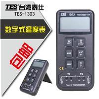 TES-1303 数字式温度表 TES-1303