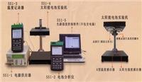 TES-SS1太阳能发展系统 TES-SS1